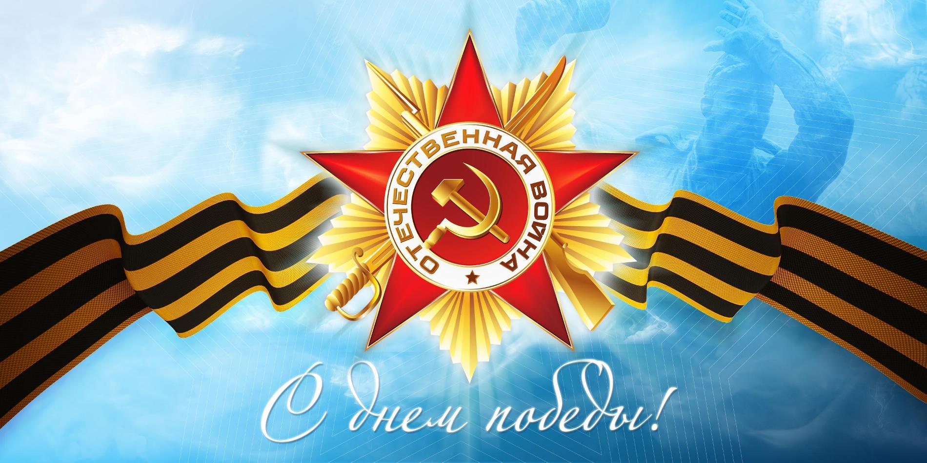 Уважаемые жители Советского района, дорогие фронтовики, труженики тыла!