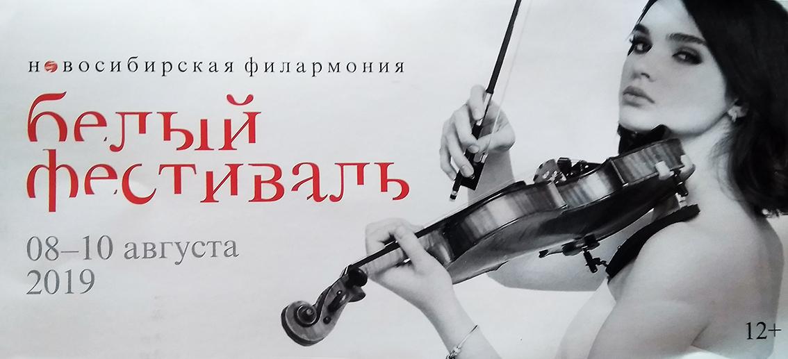 Новосибирск в оттенках светлого