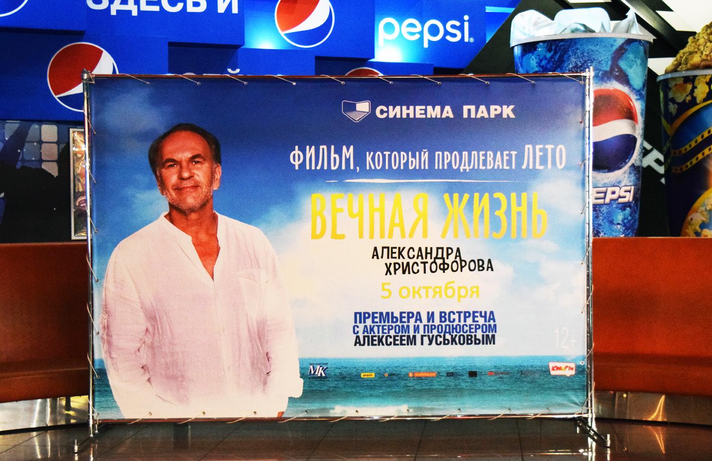 Алексей Гуськов: «Наше кино – это комедия о смысле жизни и любви»