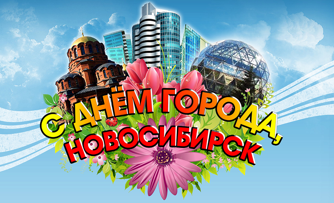 Новосибирску – 126!