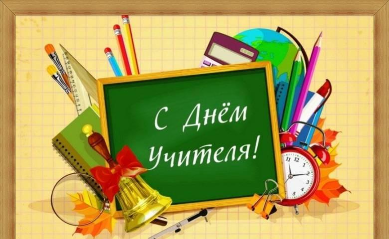 Дорогие, уважаемые педагоги Советского района!