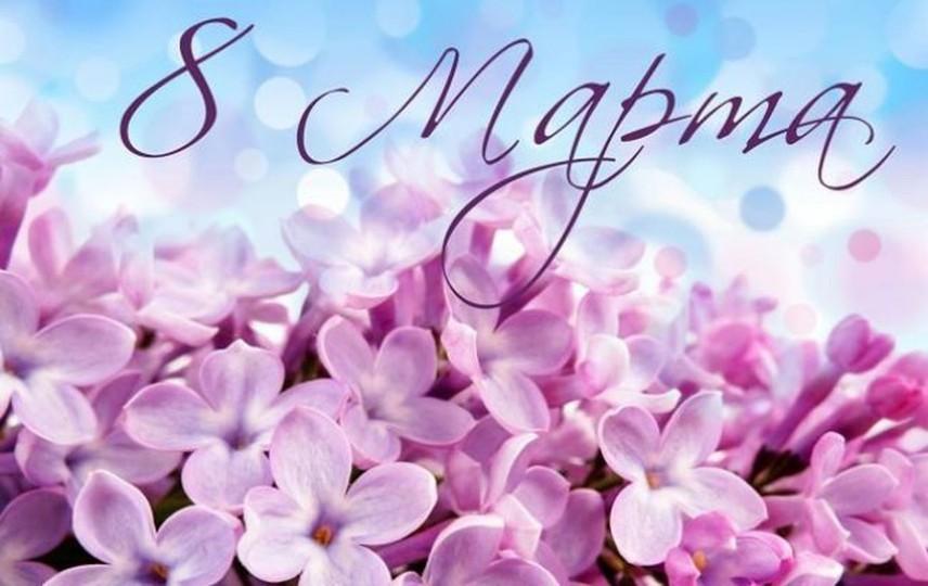 Дорогие наши женщины, славные и неповторимые сибирячки!