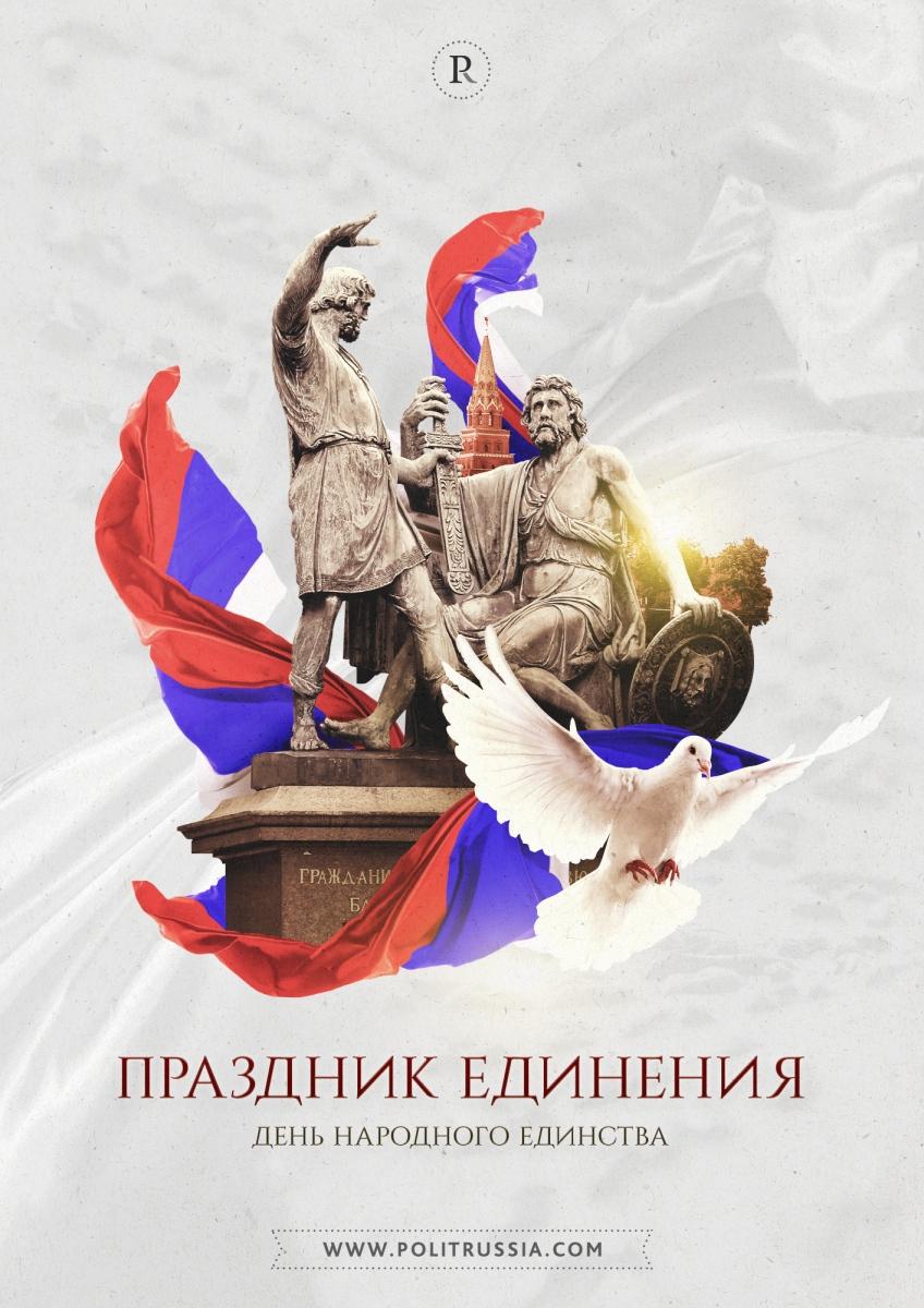День народного единства в Новосибирске