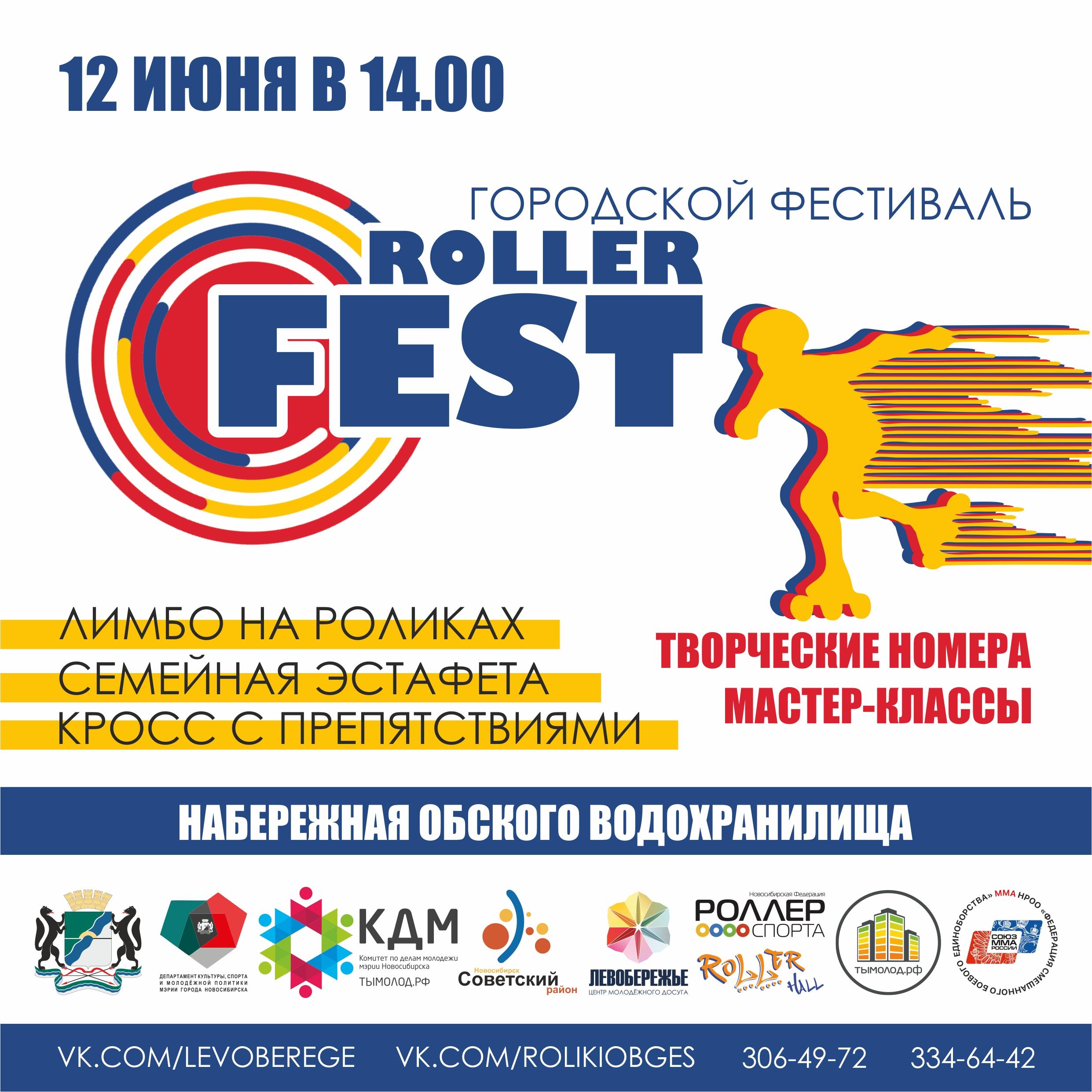Городской фестиваль «Роллер Фест»
