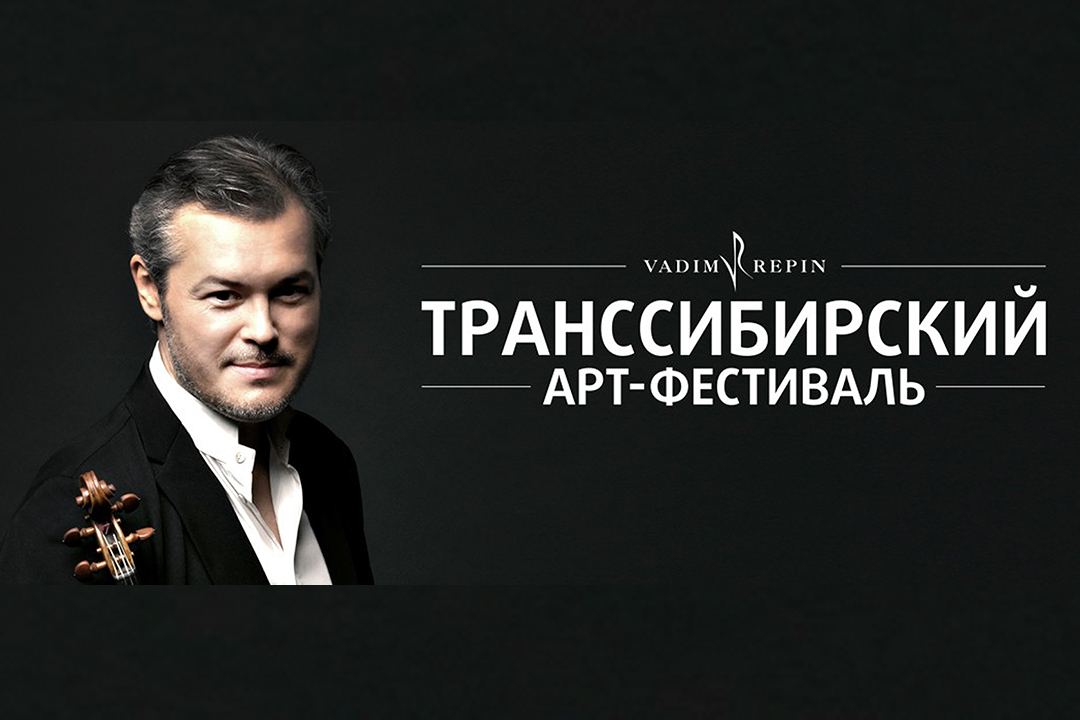 Вадим Репин представляет...