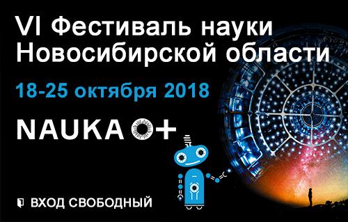 В Академгородке стартует Фестиваль науки-2018